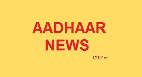 Aadhaar News